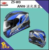 ~任我行騎士部品~瑞獅 ZEUS ZS-813 AN19 消光黑藍 雙鏡片 空力王者 全罩 安全帽 ZS 813