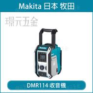 99購物節 MAKITA 牧田 DMR114 收音機 藍芽 插電式收音機【璟元五金】