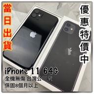 iphone 11 64g 128g 二手 全機無傷 功能正常 11 pro 11 pro max 256g xs參考