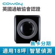 [無卡分期-12期] Coway 18坪 旗艦環禦型空氣清淨機AP-1512HH