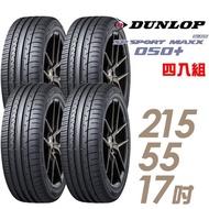 【DUNLOP 登祿普】SP SPORT MAXX 050+ 高性能輪胎_四入組_215/55/17(MAXX 050+)