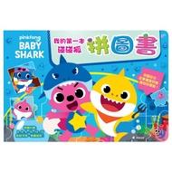 我的第一本拼圖書 碰碰狐 baby shark/彩虹小馬/Disney Baby/波力/多美小汽車/朵拉{童書城堡}