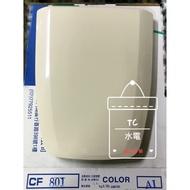 TC水電🔹現貨 和成 HCG CF801  CF801S CF801N 方型 馬桶座 馬桶蓋 C300 C3340