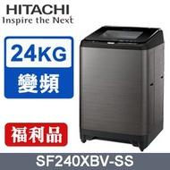 HITACHI日立 大容量變頻24公斤直立洗衣機SF240XBV(SS-星空銀)-福利品