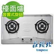 《TOPAX 莊頭北》檯面式二口安全瓦斯爐(TG-8501S) 不鏽鋼面板/桶裝瓦斯 送安裝