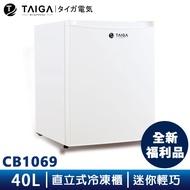 【日本TAIGA】桌上迷你型 40L直立式冷凍櫃 CB1069 (全新福利品) 通過BSMI商標局認證 字號T34785