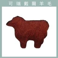 【天竺鼠車車羊毛氈材料】紐西蘭ASHFORD-可瑞戴爾羊毛[10克]C15核仁色
