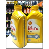 【油購網】 殼牌 Shell HELIX HX5 15w40 高效機油 SN 重負荷 潔淨配方