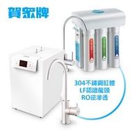 賀眾牌廚下型快拆式RO冷熱飲水機UW-2202HW-1+UR-5401JW-1