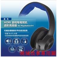 遊戲達人熱賣現貨索尼加強HORI原裝PS4用158A 有線耳機帶麥克風 國行保修 PS4