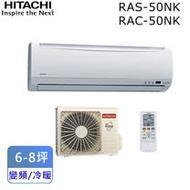 【HITACHI日立】6-8坪變頻頂級系列冷暖(RAS-50NK/RAC-50NK)  ~