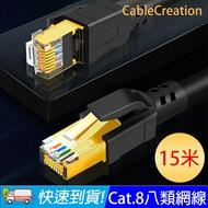 易控王 15米  CableCreation 八類網路線 40Gbps CAT.8 CAT8 RJ45 OD6.0 粗線 (CL0324)
