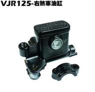 VJR 125-右煞車油缸組【正原廠零件、SE24AF、SE24AD、SE24AE、光陽品牌、卡鉗油管、拉桿】