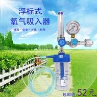 ✴氧氣吸入器濕化瓶醫家用氧氣表吸氧流量表浮標式減壓閥壓力表濕化