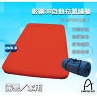 【台灣 Camping Ace】野樂3D自動充氣睡墊(超厚厚度10cm).露營床墊/防滑蜂窩格紋.單向氣流控制閥門/ARC-229