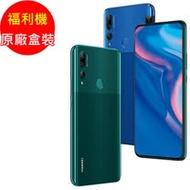 福利品_Huawei Y9 Prime 2019 4G/128G (九成新)