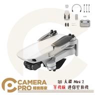 ◎相機專家◎ 現貨 DJI 大疆 Mini 2 單機版 迷你空拍機 輕型無人機 折疊收納 4K影像 抗風5級 套組 Care 隨心換 記憶卡 Mini2 公司貨
