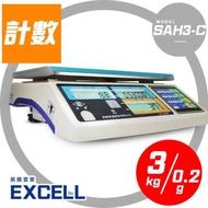 【hobon電子秤】英展SAH3-C-3K 計數秤(秤量3kg/感量0.2g)