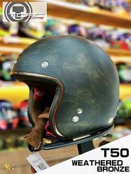 ~任我行騎士人身部品~TORC T-50 T50 復古帽 3/4 半罩 WEATHERED BRONZE 美國品牌