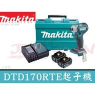 【樂活工具】含稅 Makita牧田 DTD170RTE 18V充電式衝擊起子機 DTD170