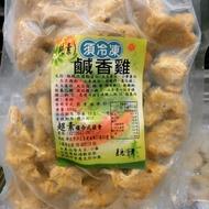 超素鹹香雞(全素) 鹹酥雞