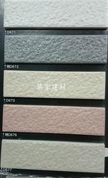 【AT磁磚店鋪】 玉山石 二丁掛 外壁 外牆磚 全台可配送 平面 山型 兩種 五種顏色 石英丁掛 每支4元起