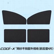 【磁吸式汽車車窗遮陽簾套裝-4件/套-1款/組】磁鐵非自動調整黑網布遮陽不擋視線-5201002
