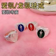 泰國佛牌真品 佛泰閣 愛凱寺廟 愛凱琺戒 戒指 龍凱戒指