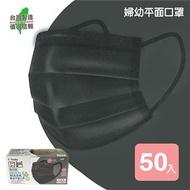 《真心良品xUdlife》吸護醫用拋棄式婦幼平面口罩(低調黑)-50片