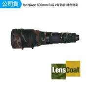 【Lenscoat】for Nikon 600mm F4G VR 砲衣 綠色迷彩 鏡頭保護罩 鏡頭砲衣 打鳥必備 防碰撞(公司貨)