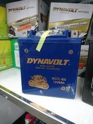 (高雄鴻富車業) 藍騎士 DYNAVOLT 膠體電池 機車電池 MG7L-BS YTX7L-BS Vespa 衝刺 春天
