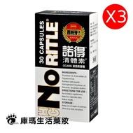諾得 清體素OCARB液態軟膠囊30粒裝 (3入)【庫瑪生活藥妝】