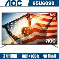 ★登錄抽特斯拉+送安裝★美國AOC 65吋4K HDR聯網液晶顯示器+視訊盒65U6090