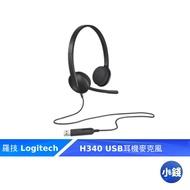 Logitech羅技 H340 USB耳機麥克風 有線 音訊線控裝置 可調整式頭帶 【小錢3C】