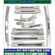 適用于全新17-19款Outlander門檻條 迎賓踏板 後車廂護板 Outlander改裝配件迎賓踏板后護板