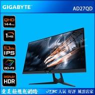 【最高折$80+最高回饋23%】GIGABYTE 技嘉 AORUS 27吋 AD27QD 2K極速電競螢幕