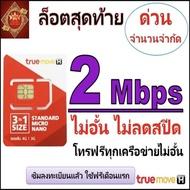 ซิมหลานเทพ ธอร์ 2Mbpsไม่อั้น + โทรฟรีทุกเครือข่าย TRUE ซิมลงทะเบียนพร้อมใช้งาน