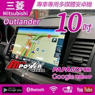【送免費安裝】Mitsubishi Outlander 專車專用 10吋 多媒體導航安卓機 安卓機【禾笙影音館】