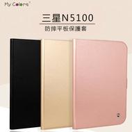 【現貨秒發 送玻璃貼】 三星n5100平板保護套 gt n5110 手機外殼 N5120純色Note8.0皮套