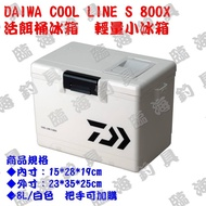 DAIWA S800X硬式/活餌冰箱 8L  LINE直接搜尋 臨海釣具 加入好友 另可享有優惠價
