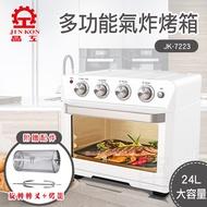【晶工牌】氣炸烤箱 JK-7223