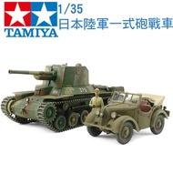TAMIYA 田宮 1/35 模型車 日本陸軍 一式炮戰車 25187