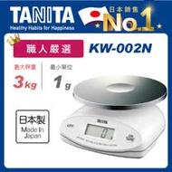 【Tanita】職人嚴選電子防水料理秤KW-002N