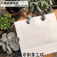 【包裝】提袋【余老師手工皂創意工坊】