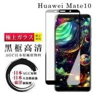 日本AGC 華為 Mate 10 最頂級鋼化膜 黑框透明 防爆款(華為 Mate 10 華為Mate 10 保護貼 鋼化膜)