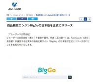 商品検索エンジンBigGoの日本版を正式にリリース