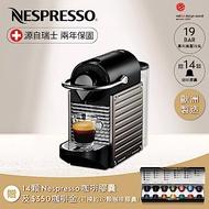 Nespresso 膠囊咖啡機 Pixie 鈦金屬