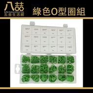 綠色O型圈組 270個 耐磨損 耐腐蝕 O型圈 O型環 O型油環 橡膠圈 密封圈 護油圈