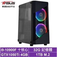 華碩B460平台[絕淵刀神]i9十核GTX1050Ti獨顯電玩機