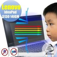 【Ezstick】Lenovo IdeaPad S130 14 IGM 防藍光螢幕貼(可選鏡面或霧面)